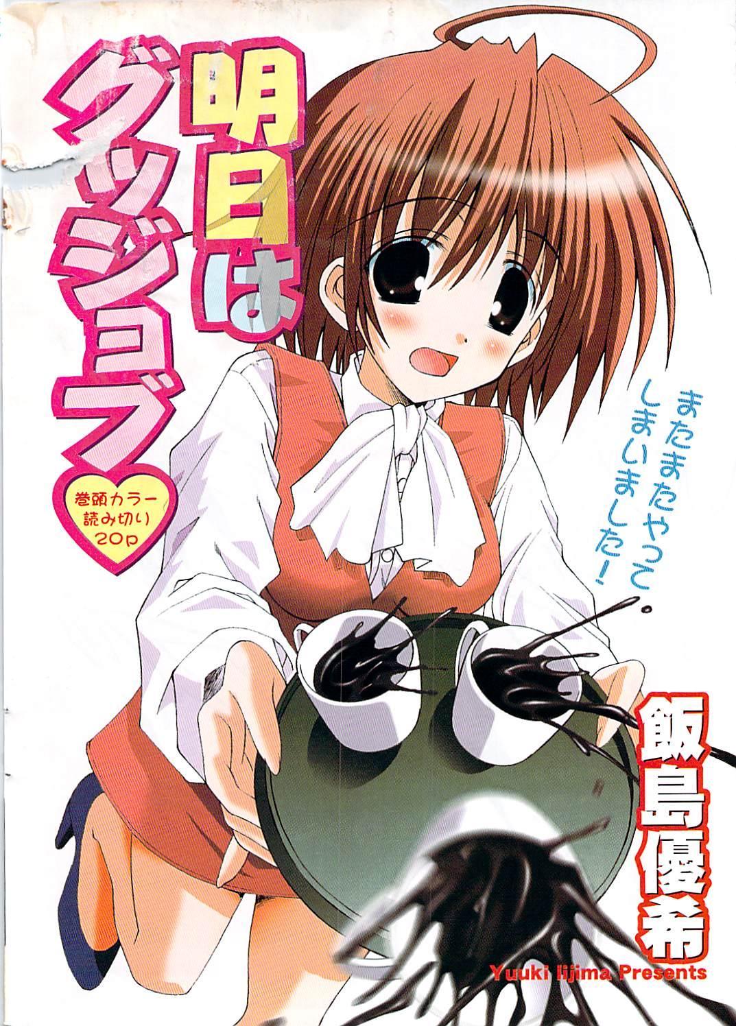 Gekkan Doki!! 2007-05 Vol. 127 9