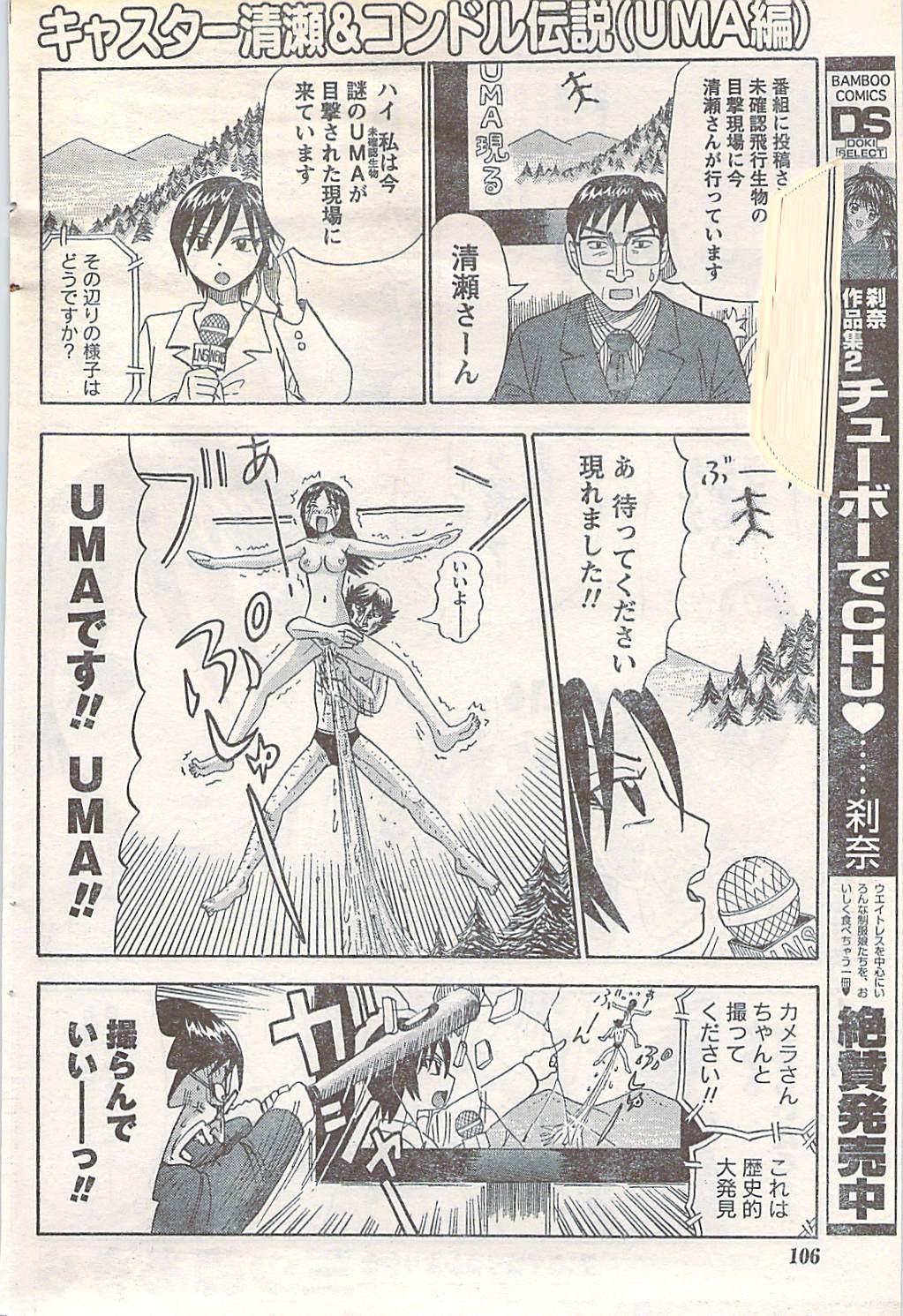 Gekkan Doki!! 2007-05 Vol. 127 104