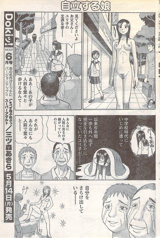 Gekkan Doki!! 2007-05 Vol. 127 105