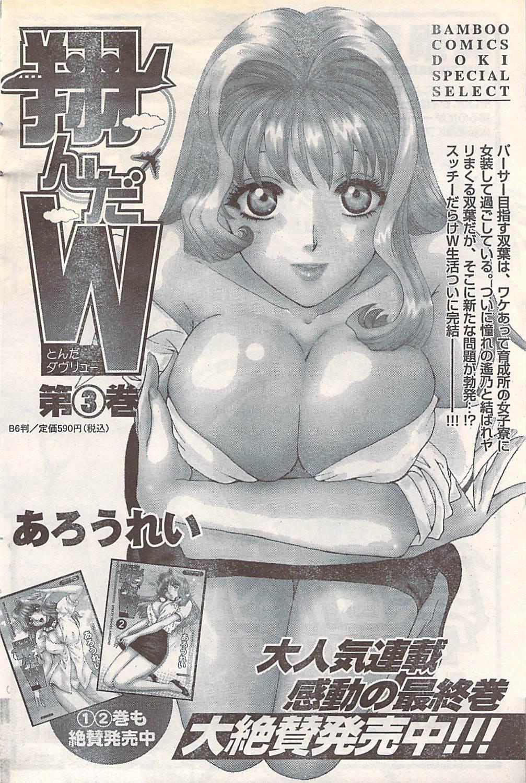Gekkan Doki!! 2007-05 Vol. 127 110