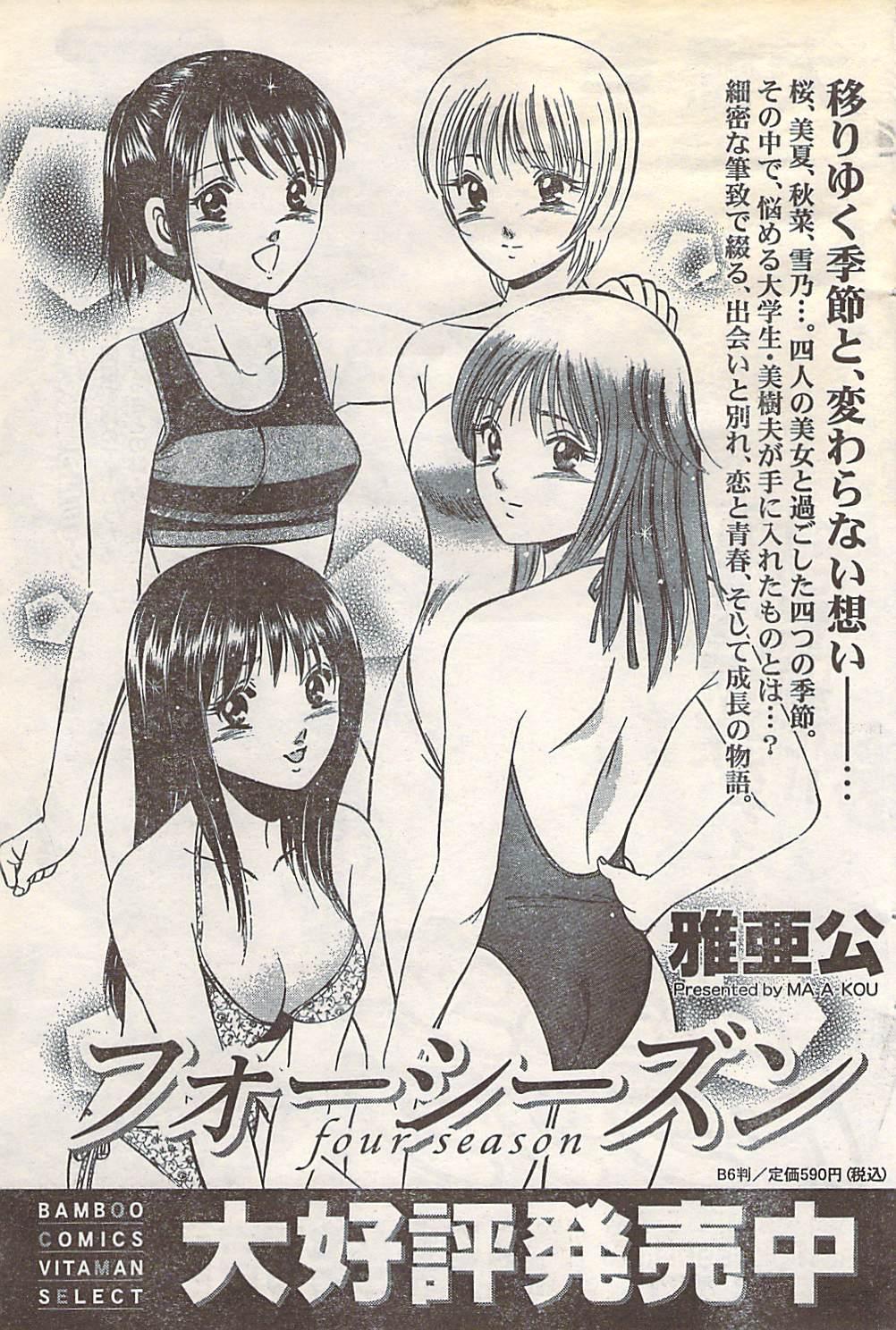 Gekkan Doki!! 2007-05 Vol. 127 111
