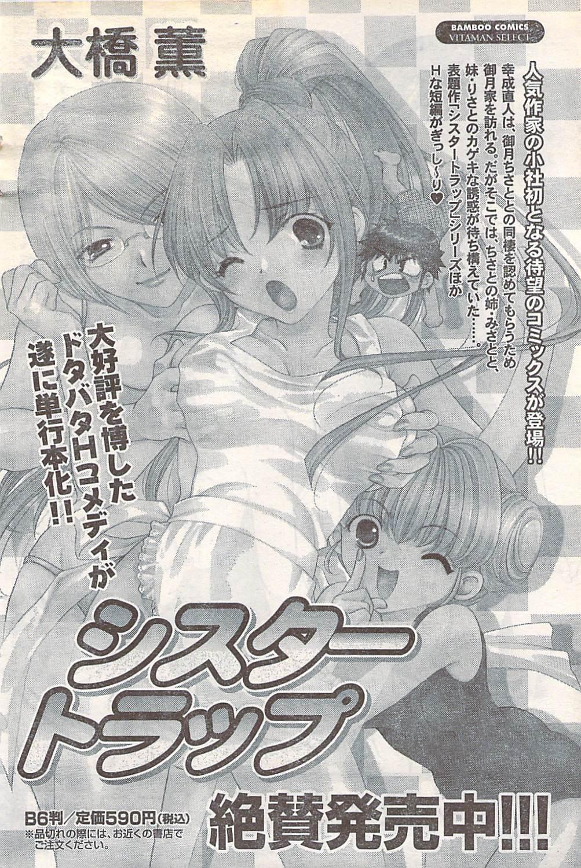 Gekkan Doki!! 2007-05 Vol. 127 112