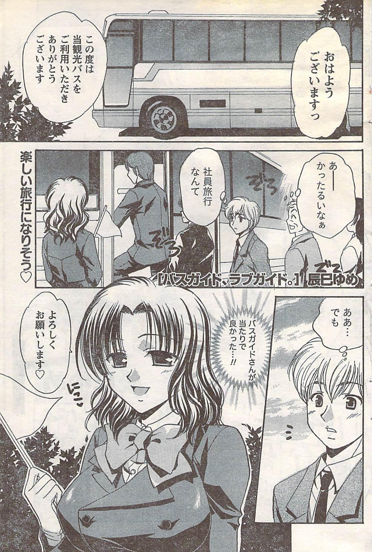 Gekkan Doki!! 2007-05 Vol. 127 113