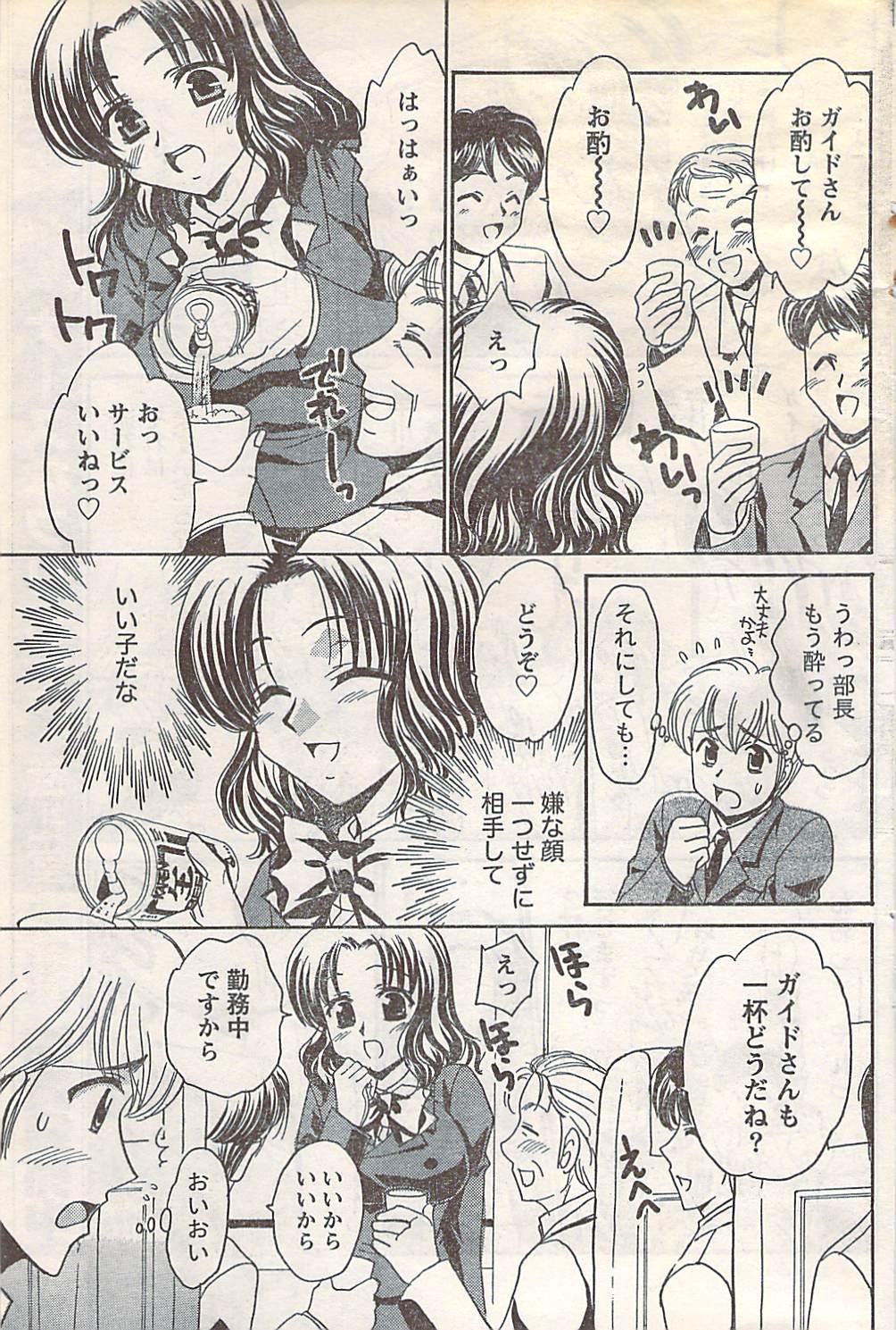 Gekkan Doki!! 2007-05 Vol. 127 115