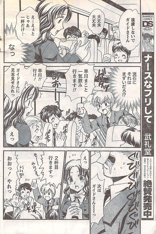 Gekkan Doki!! 2007-05 Vol. 127 116