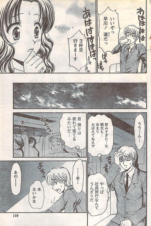 Gekkan Doki!! 2007-05 Vol. 127 117