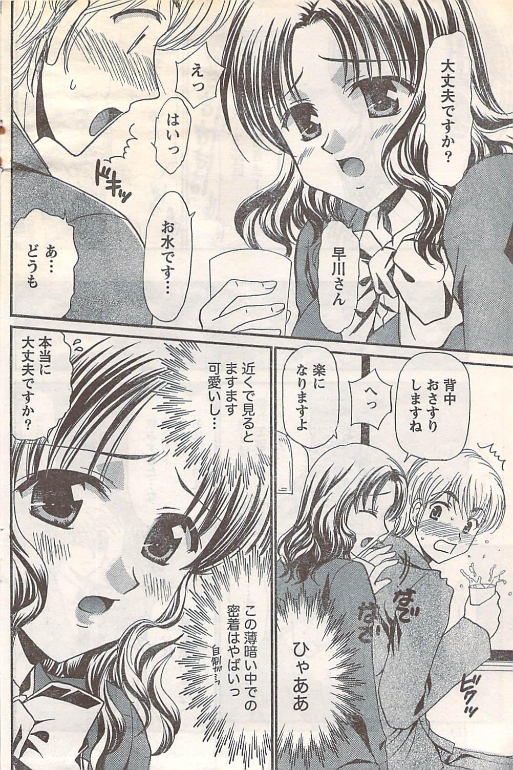 Gekkan Doki!! 2007-05 Vol. 127 118