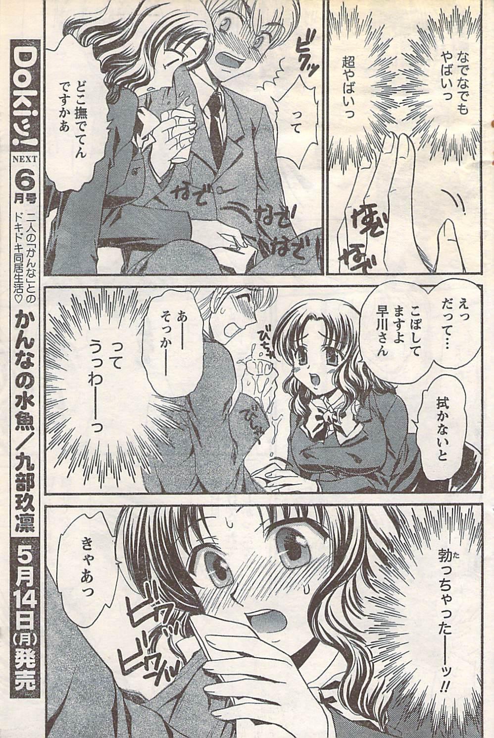 Gekkan Doki!! 2007-05 Vol. 127 119