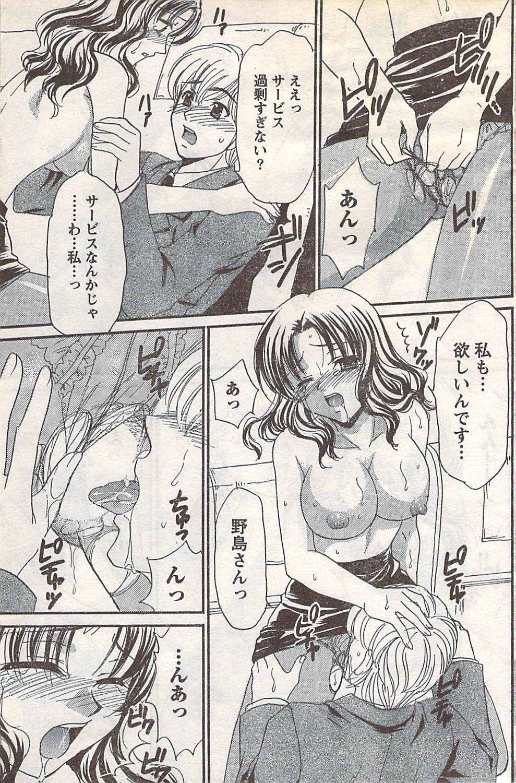 Gekkan Doki!! 2007-05 Vol. 127 125