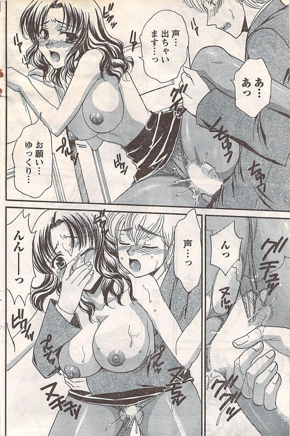 Gekkan Doki!! 2007-05 Vol. 127 126