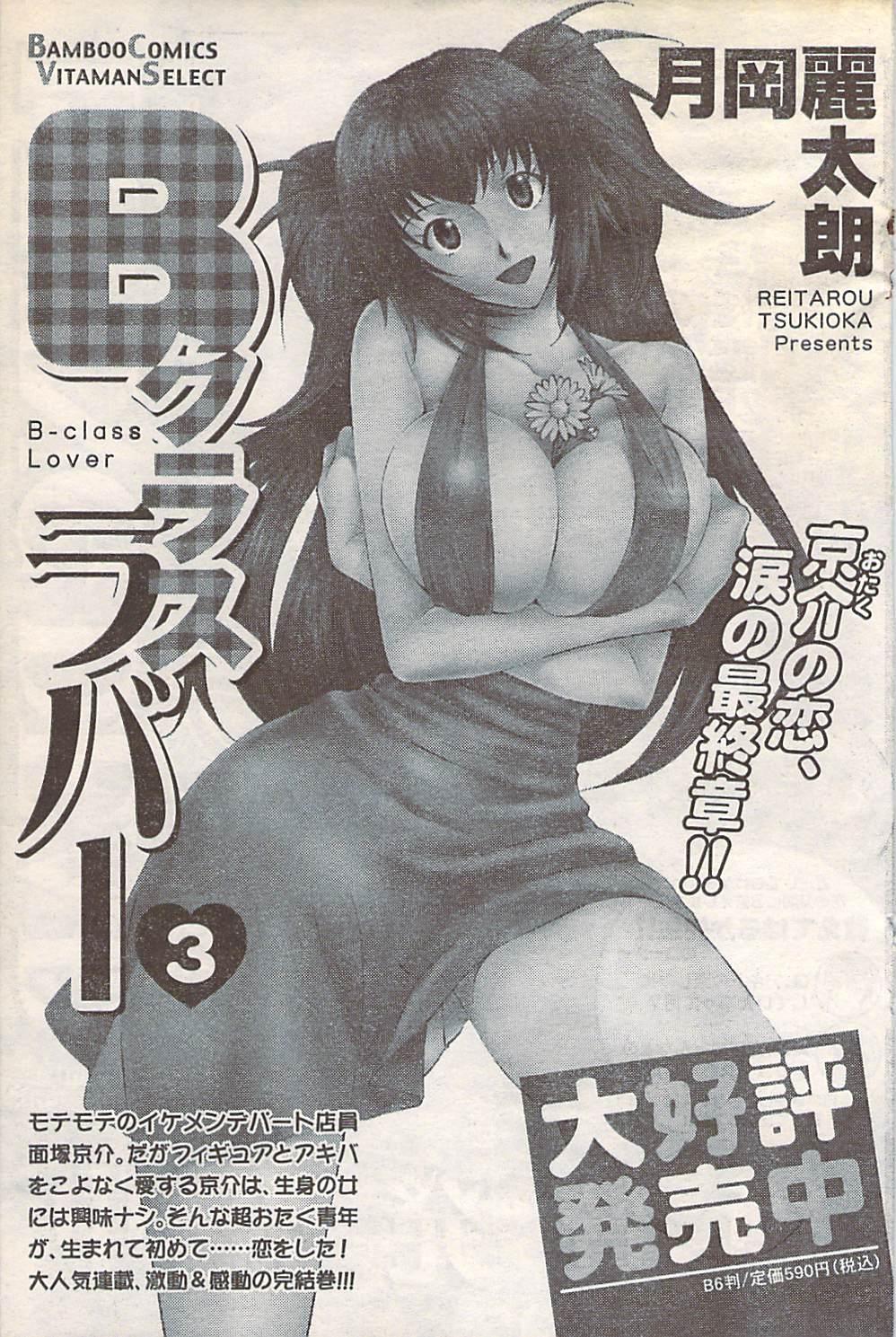 Gekkan Doki!! 2007-05 Vol. 127 135