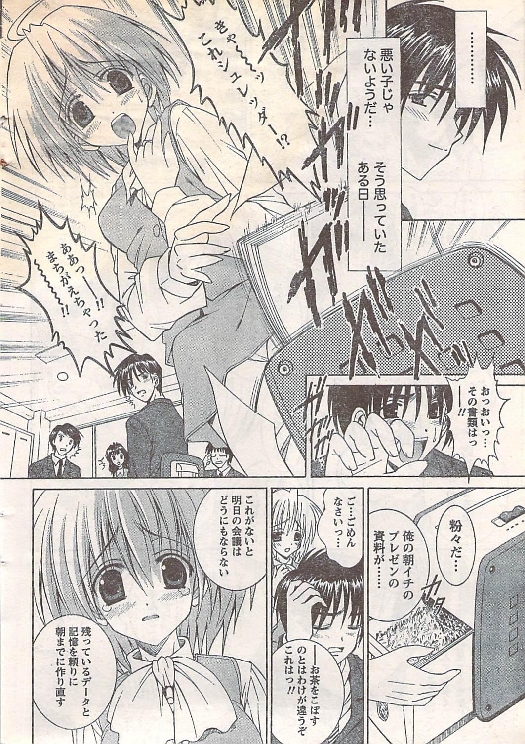 Gekkan Doki!! 2007-05 Vol. 127 13