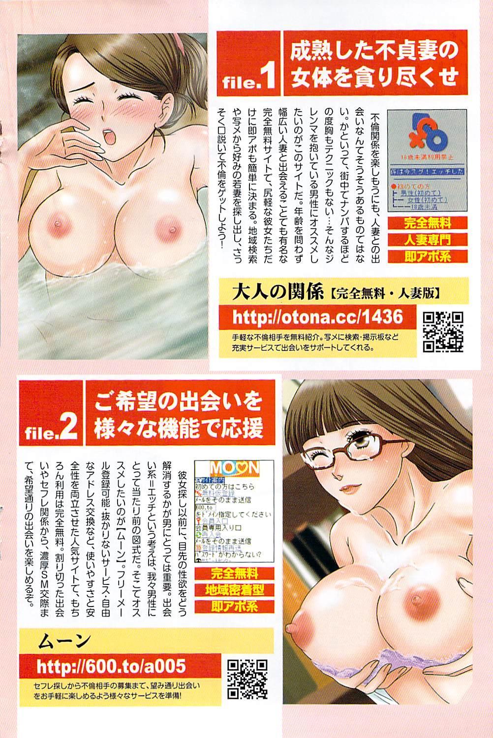 Gekkan Doki!! 2007-05 Vol. 127 138