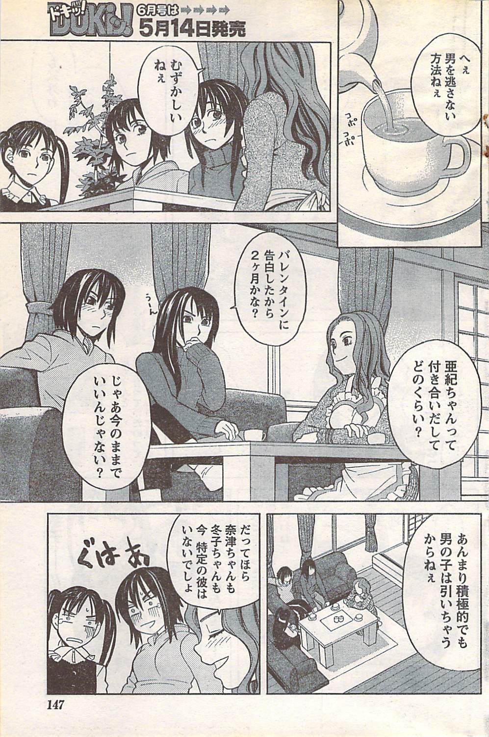 Gekkan Doki!! 2007-05 Vol. 127 145