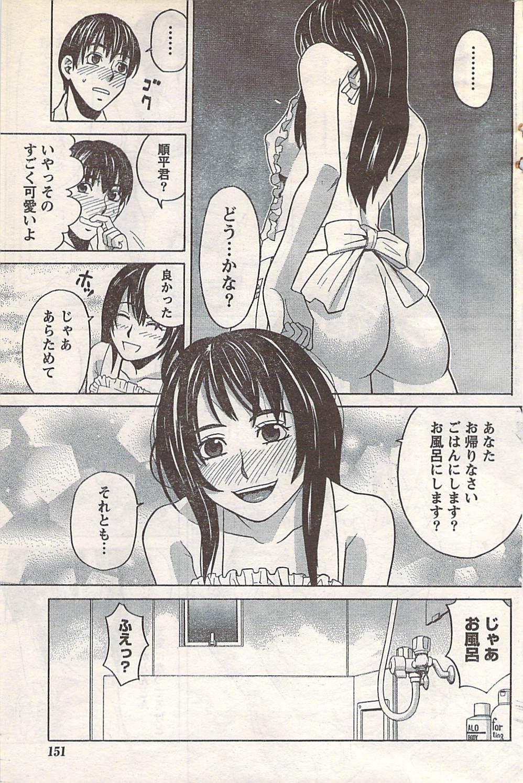 Gekkan Doki!! 2007-05 Vol. 127 149