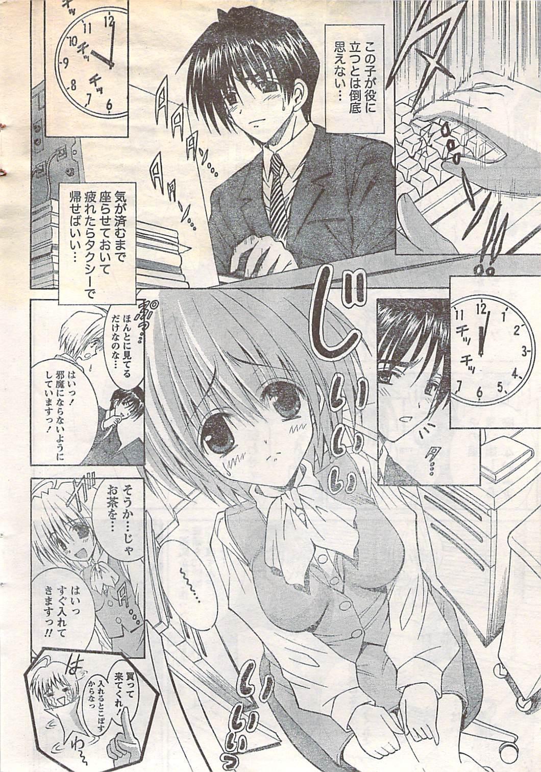 Gekkan Doki!! 2007-05 Vol. 127 15