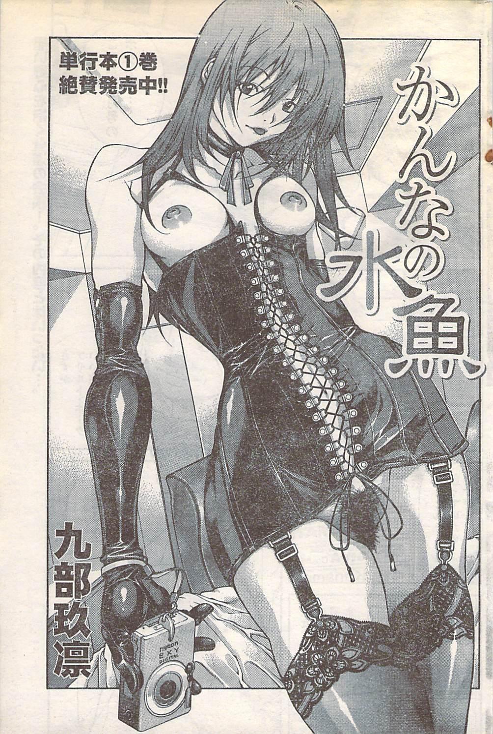 Gekkan Doki!! 2007-05 Vol. 127 163