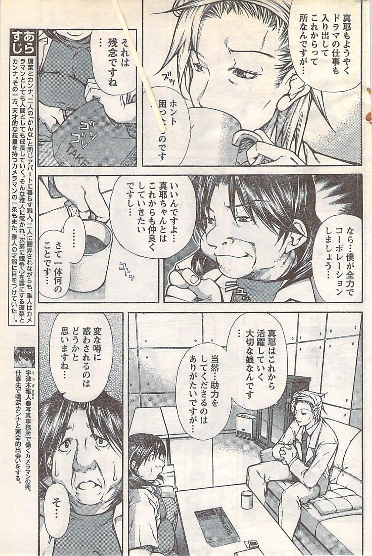 Gekkan Doki!! 2007-05 Vol. 127 165