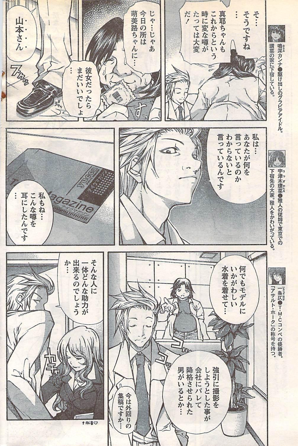 Gekkan Doki!! 2007-05 Vol. 127 166