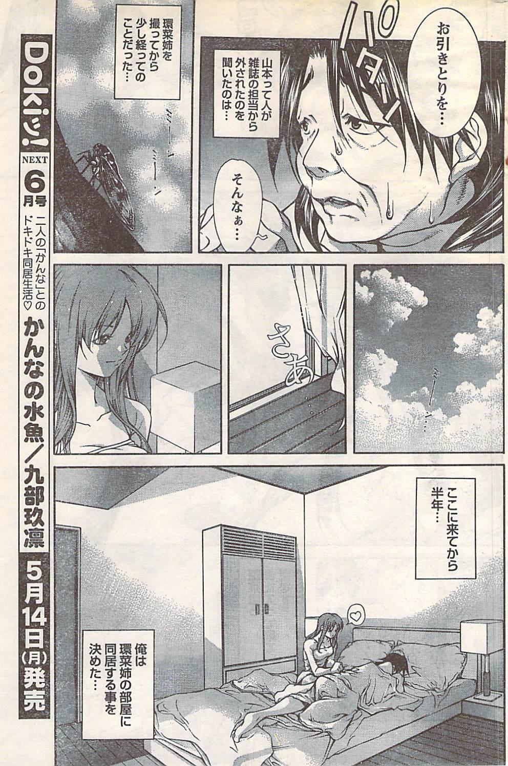 Gekkan Doki!! 2007-05 Vol. 127 167