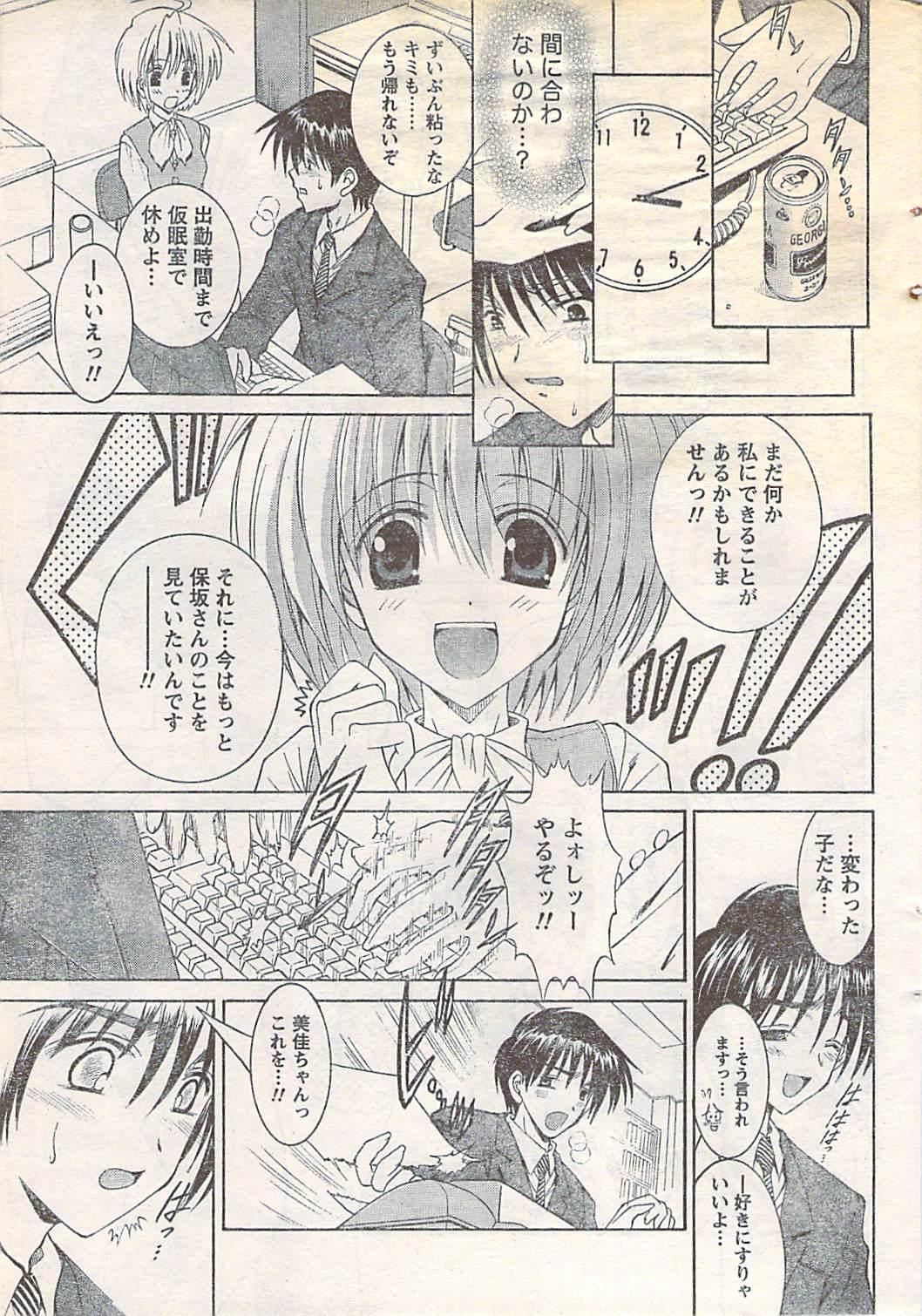 Gekkan Doki!! 2007-05 Vol. 127 16