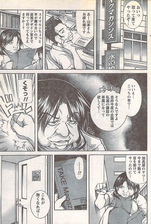 Gekkan Doki!! 2007-05 Vol. 127 181