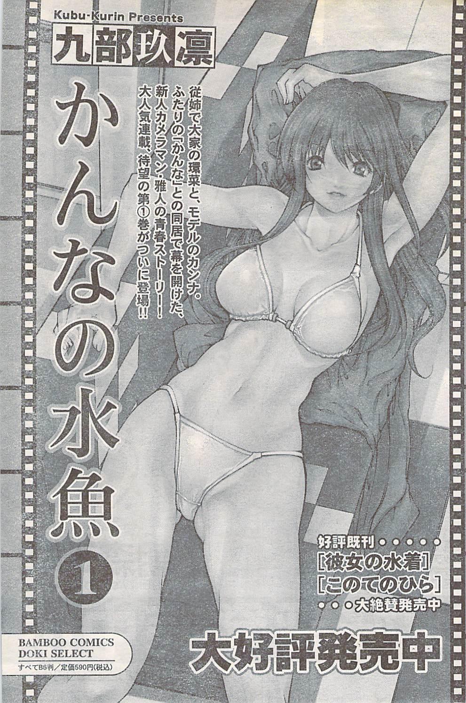 Gekkan Doki!! 2007-05 Vol. 127 187