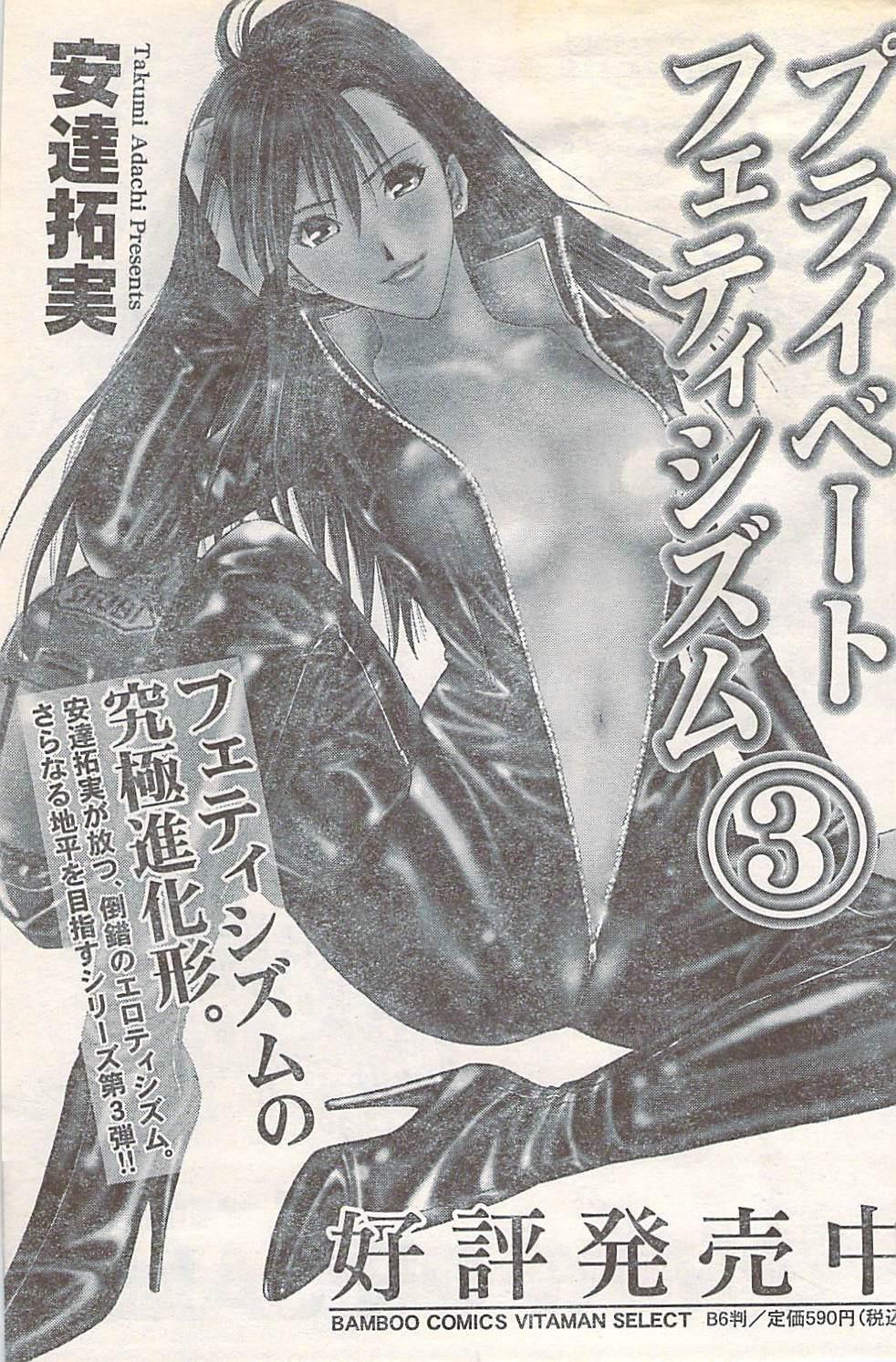 Gekkan Doki!! 2007-05 Vol. 127 189