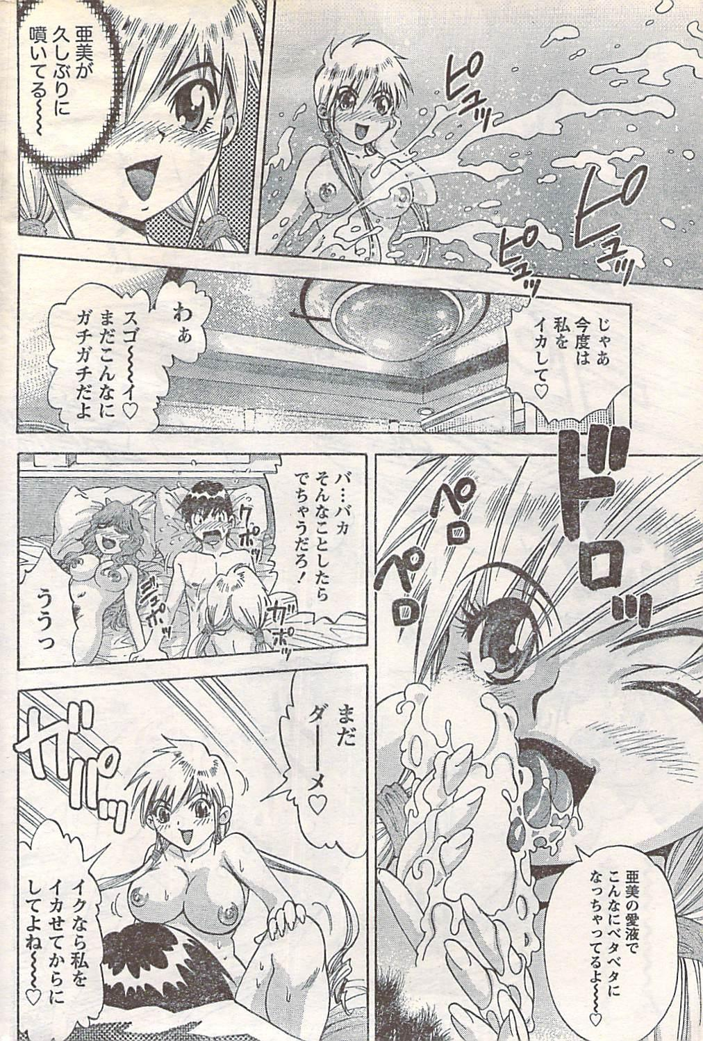 Gekkan Doki!! 2007-05 Vol. 127 202