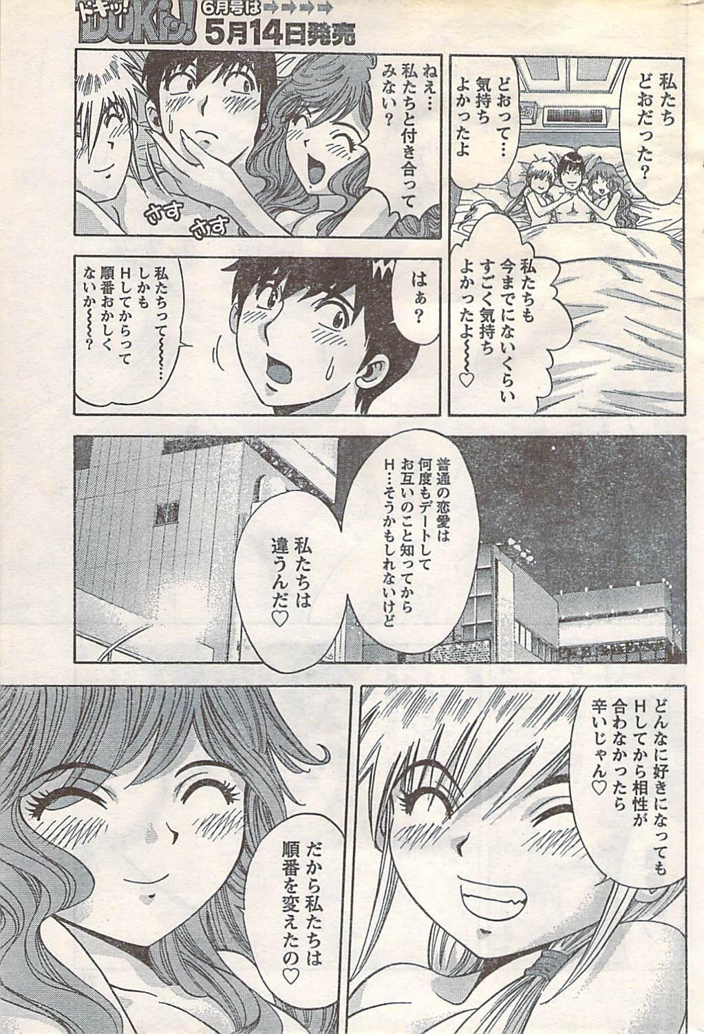 Gekkan Doki!! 2007-05 Vol. 127 207