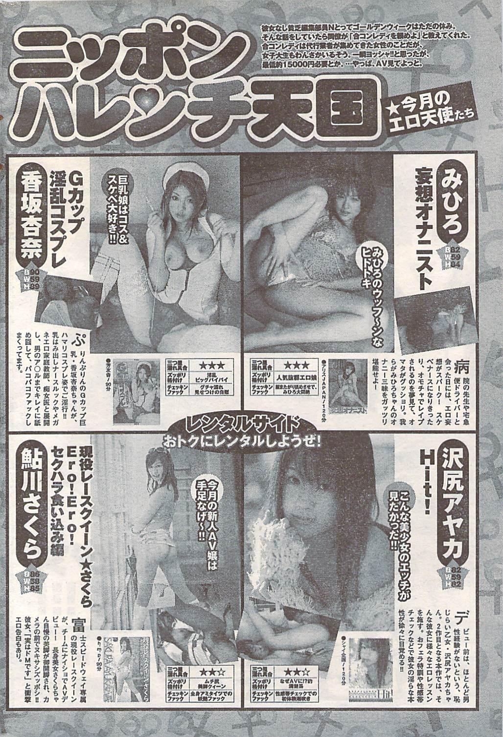Gekkan Doki!! 2007-05 Vol. 127 212