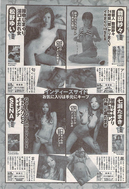 Gekkan Doki!! 2007-05 Vol. 127 213