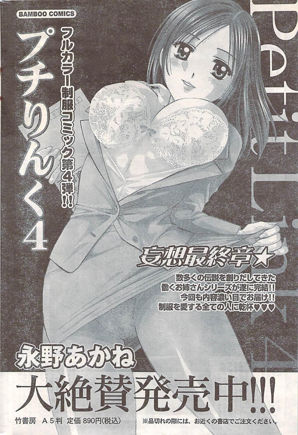 Gekkan Doki!! 2007-05 Vol. 127 214