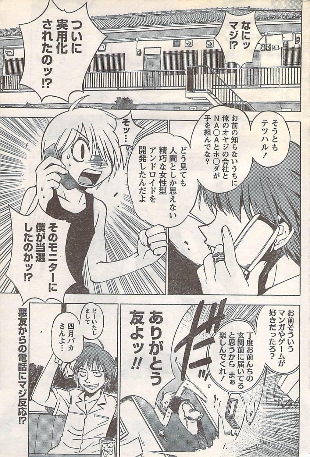 Gekkan Doki!! 2007-05 Vol. 127 215