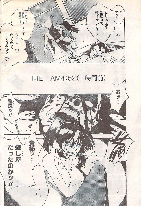Gekkan Doki!! 2007-05 Vol. 127 218