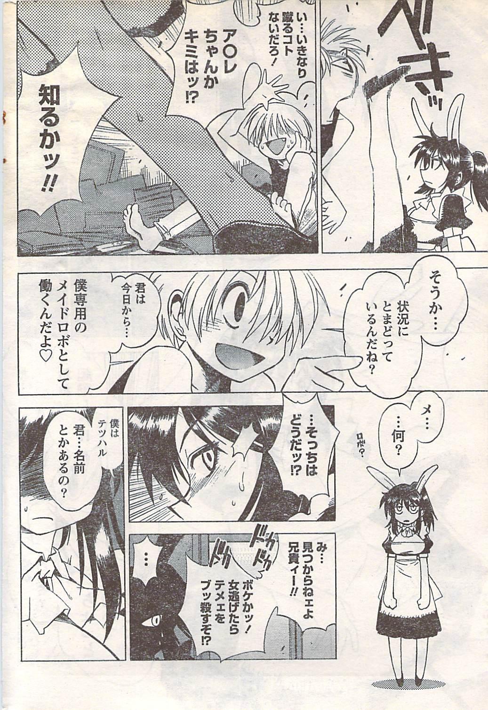 Gekkan Doki!! 2007-05 Vol. 127 222