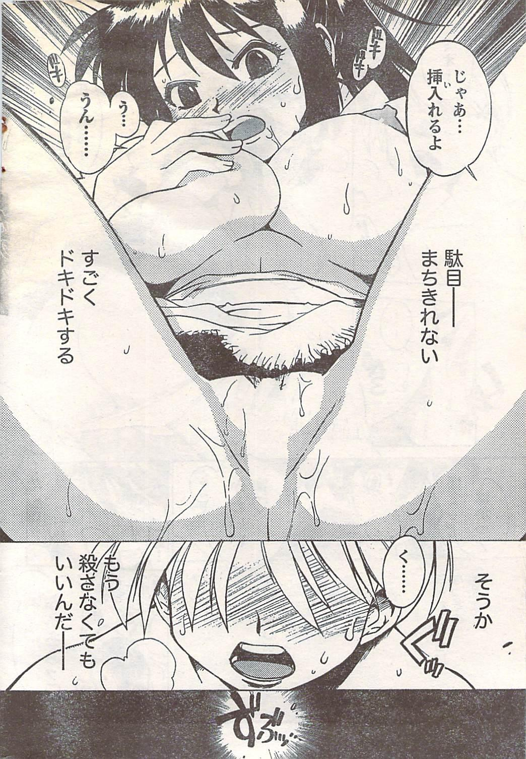 Gekkan Doki!! 2007-05 Vol. 127 230