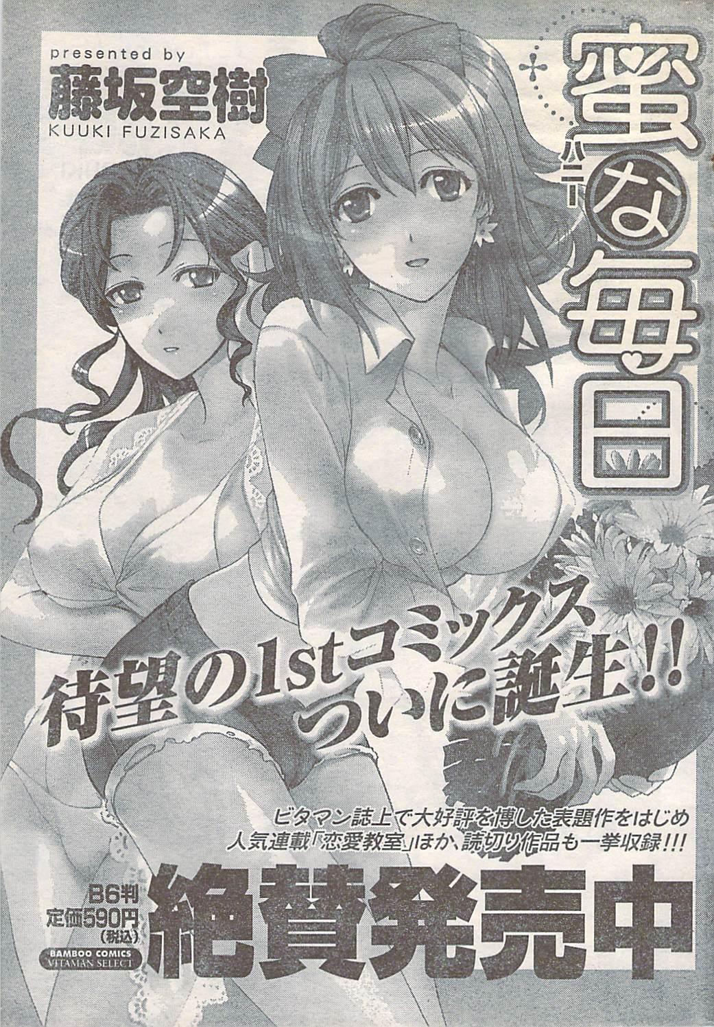 Gekkan Doki!! 2007-05 Vol. 127 237