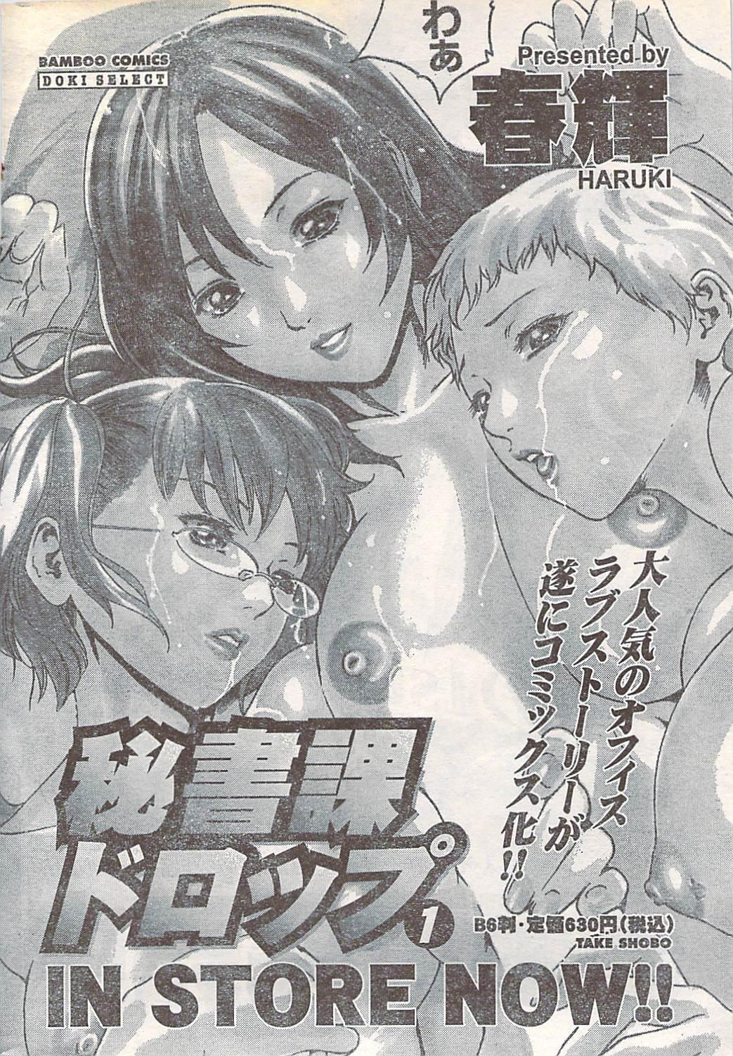 Gekkan Doki!! 2007-05 Vol. 127 238