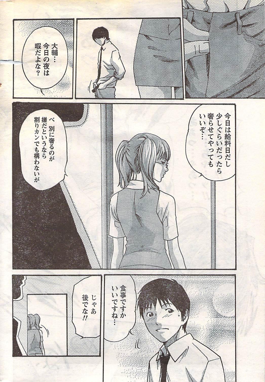 Gekkan Doki!! 2007-05 Vol. 127 246