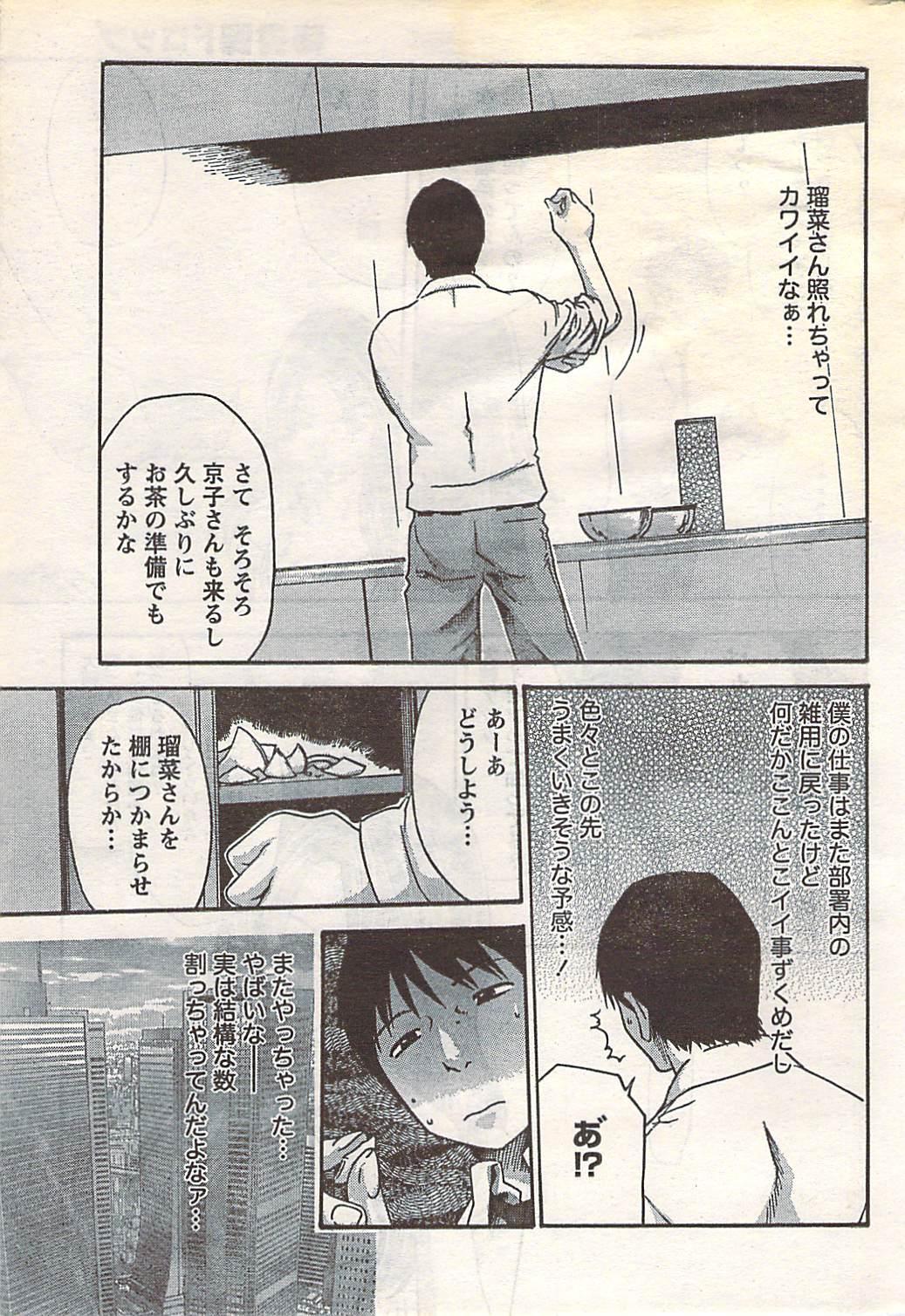 Gekkan Doki!! 2007-05 Vol. 127 247