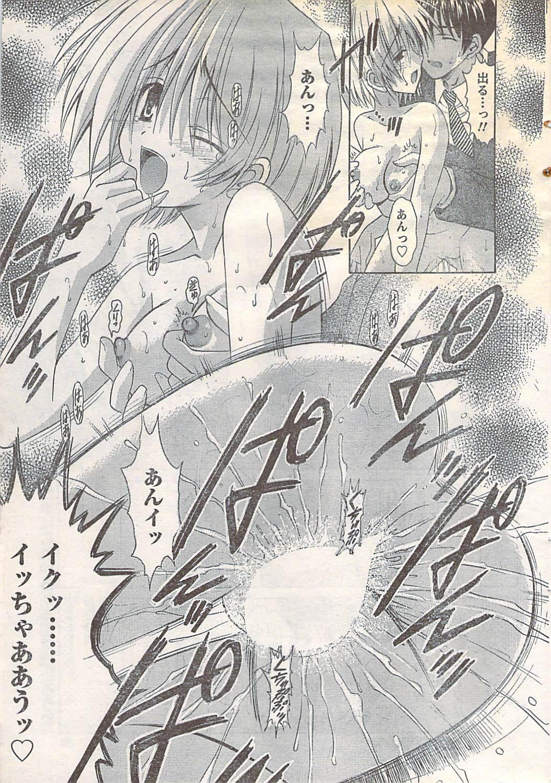 Gekkan Doki!! 2007-05 Vol. 127 24