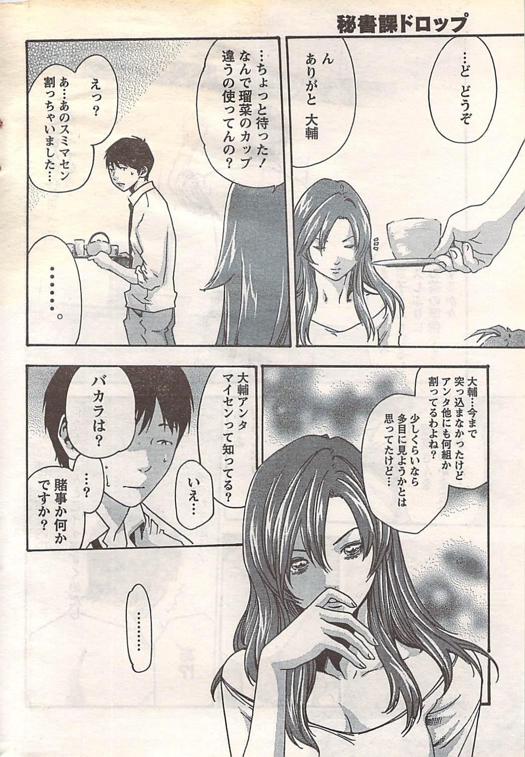 Gekkan Doki!! 2007-05 Vol. 127 248