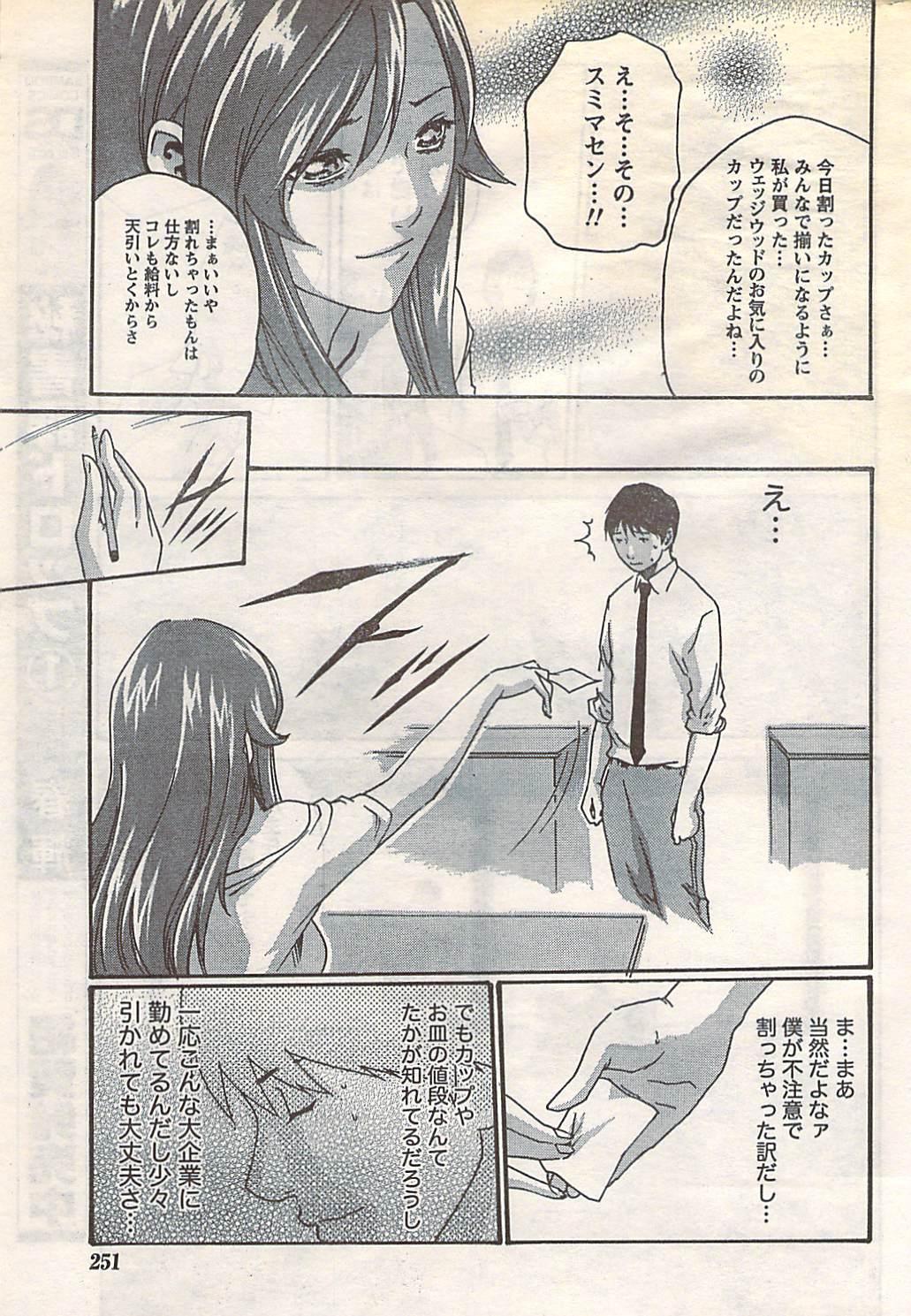 Gekkan Doki!! 2007-05 Vol. 127 249