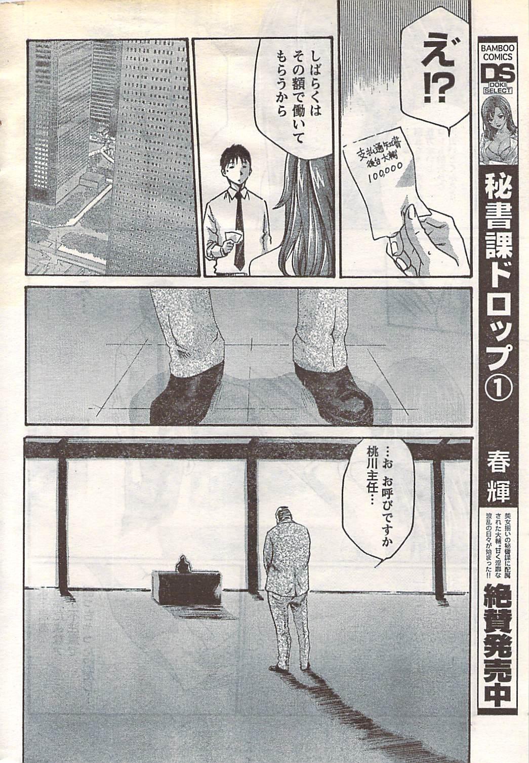 Gekkan Doki!! 2007-05 Vol. 127 250