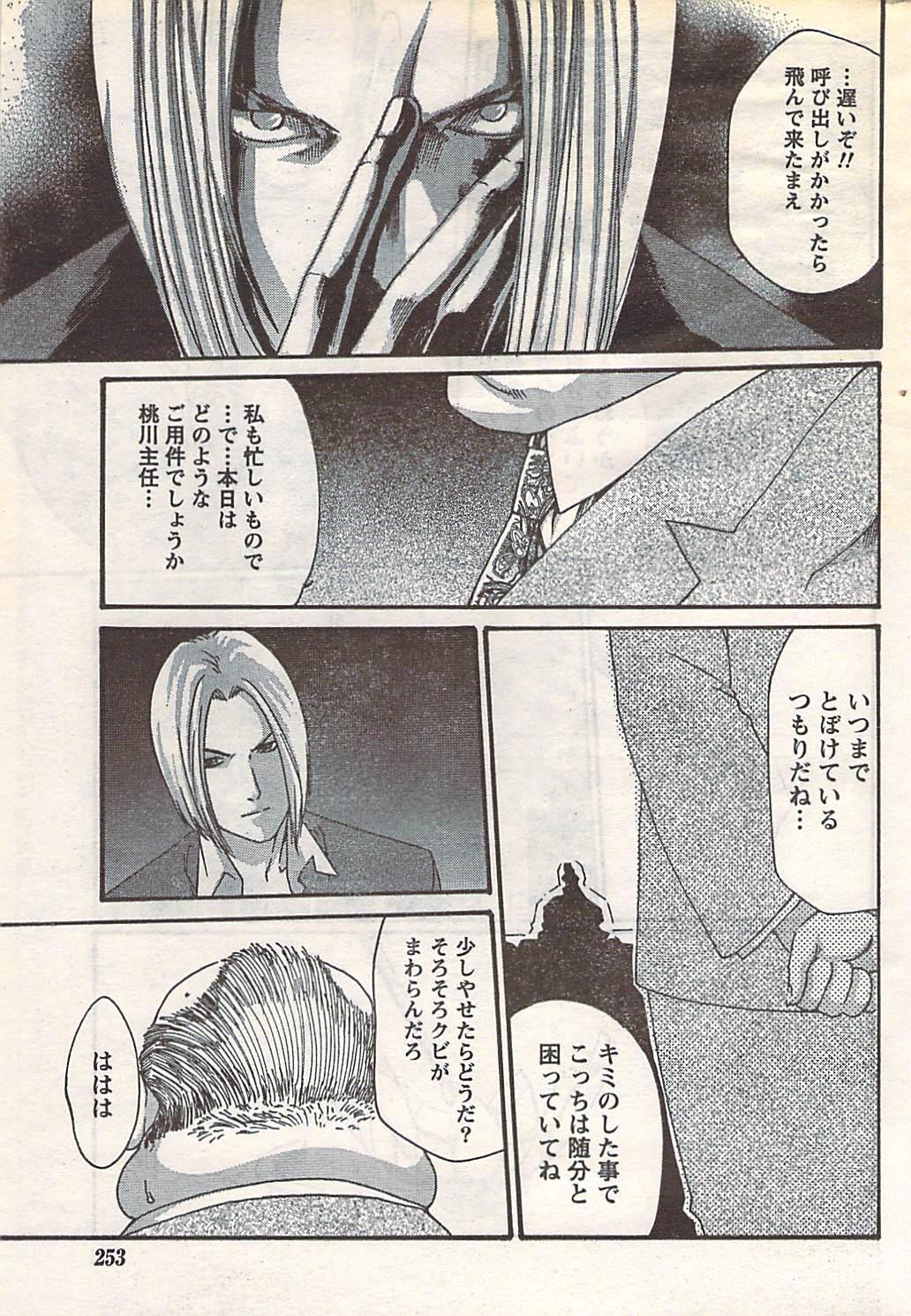 Gekkan Doki!! 2007-05 Vol. 127 251