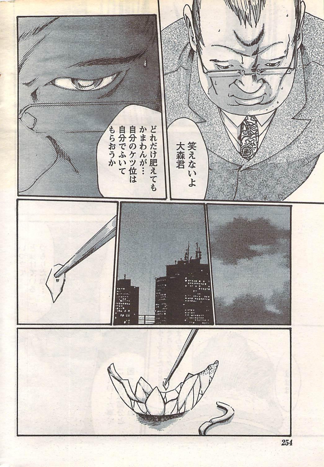 Gekkan Doki!! 2007-05 Vol. 127 252