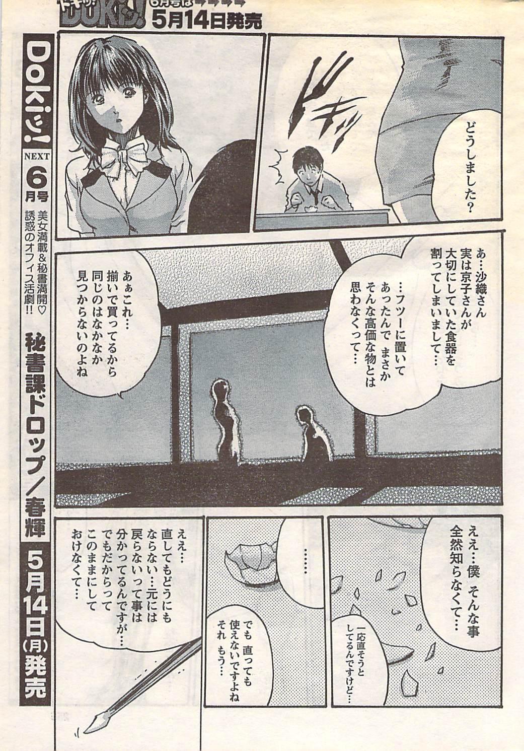 Gekkan Doki!! 2007-05 Vol. 127 253
