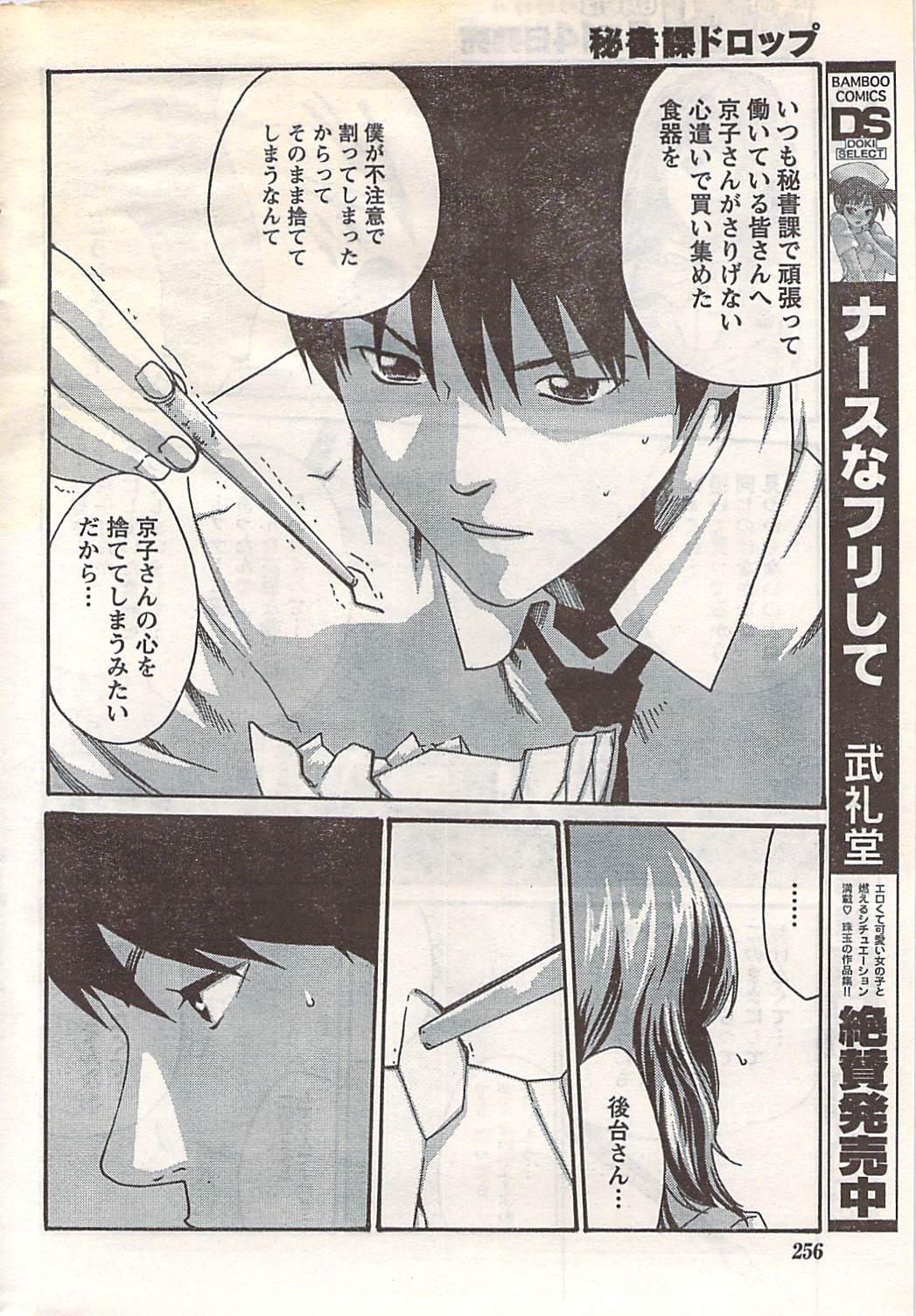 Gekkan Doki!! 2007-05 Vol. 127 254
