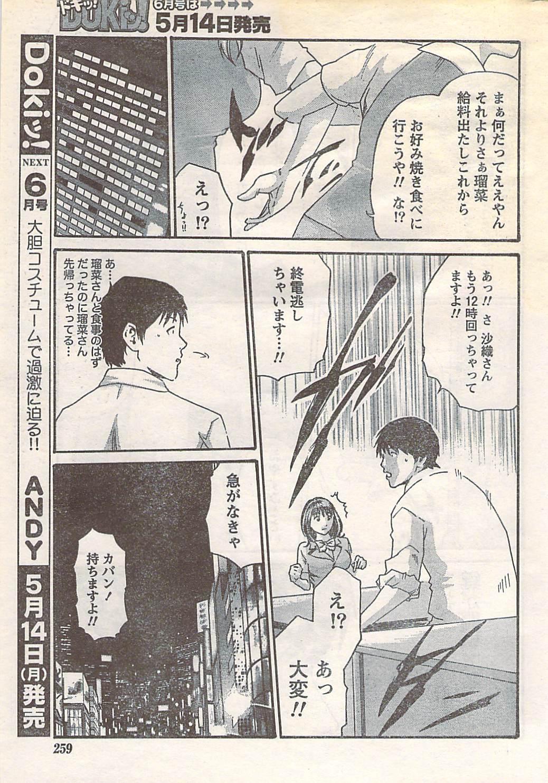 Gekkan Doki!! 2007-05 Vol. 127 257
